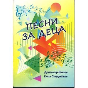 ЕМИЛ СТРУНДЖЕВ, ДРАГОМИР ШОПОВ - ПЕСНИ ЗА ДЕЦА - 1